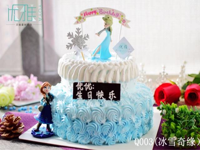优雅蛋糕(太白南路店)