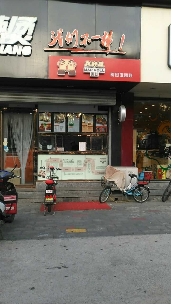 阿呦饭团烧(李老新村店)