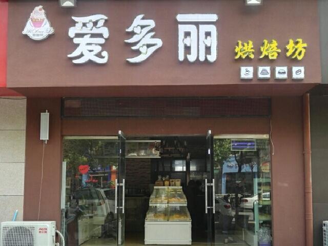 爱多丽烘焙坊(园丁苑店)