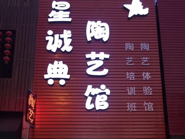 星诚典陶艺馆(苏家屯店)