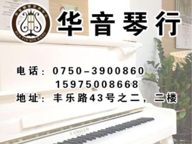 华音琴行(蓬江店)
