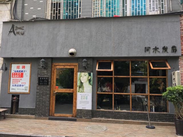 微风轰趴馆·苏州街店