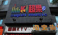 超乐KTV