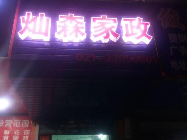 灿森家政(天馨店)