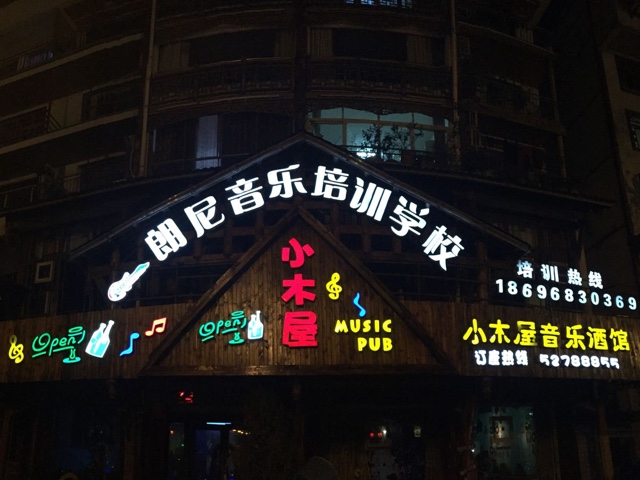 小木屋音乐酒馆
