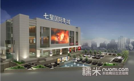 七星国际影城是由辽宁北方广电传媒集团旗下七星传媒集团投资兴建的沈