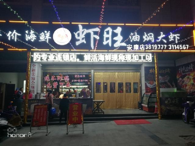 荆楚虾旺(原京成一品海鲜大咖店)