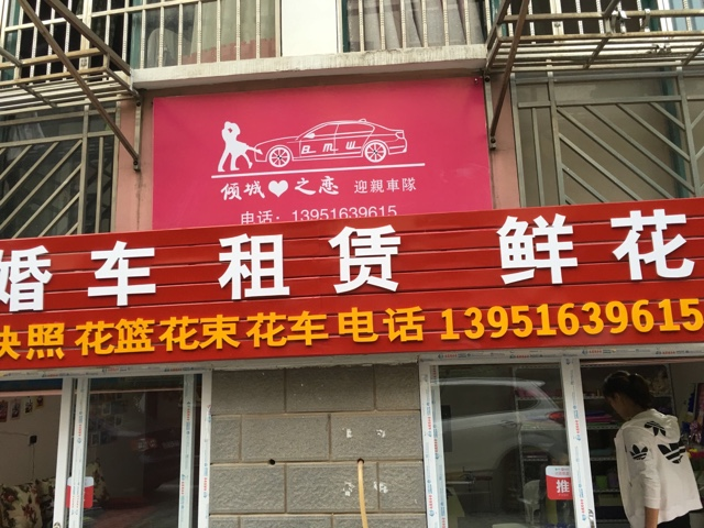 倾城之恋婚车租赁服务(桥北店)