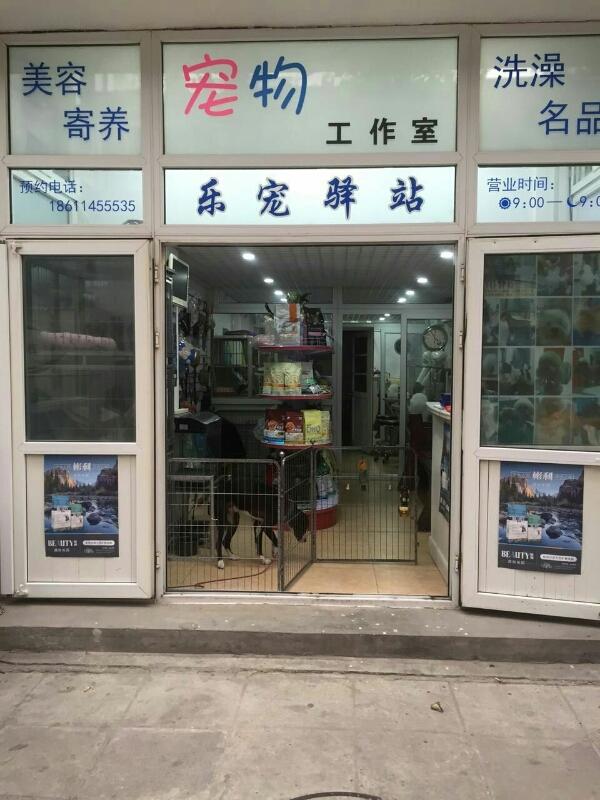 乐宠驿站宠物美容工作室(西城店)