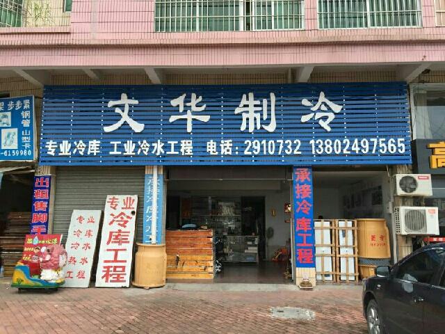 中国联通(阿旗红星街营业厅店)