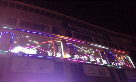百乐年华娱乐中心
