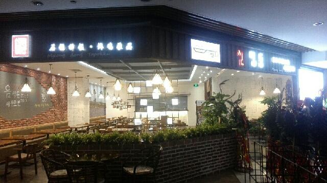 辛明堂洞(新天泽店)