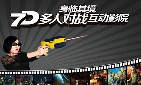7D互动影院(新大路店)