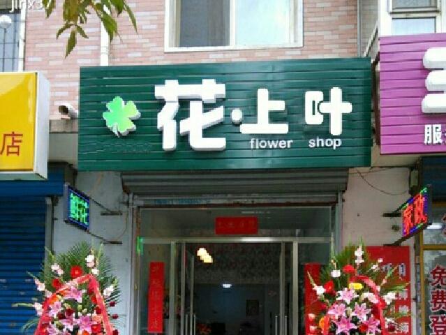 叶上花(静安店)