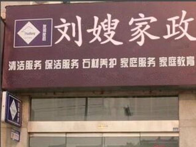 刘嫂家政服务中心