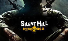 Silent Hill 真人密室逃脱