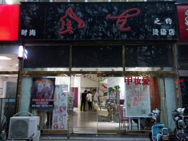 丝艺时尚之约烫染店