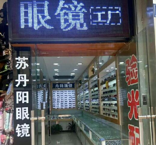 苏丹阳眼镜(湖南路店)