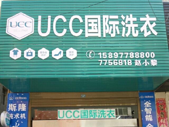 UCC国际洗衣(白沙店)