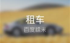至尊租车(锦绣江南店)