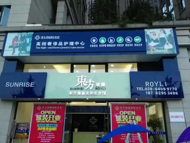 東方瑞俪洗衣生活馆(汉嘉旗舰店)