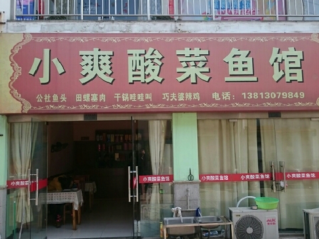 小爽酸菜鱼馆(广成店)