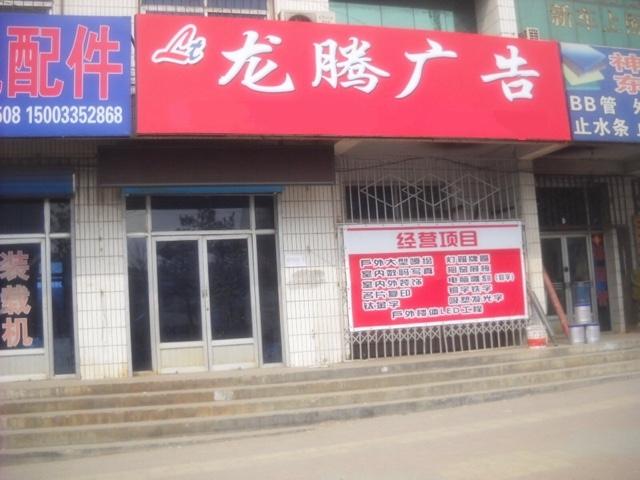 龙腾科越广告装饰装潢部(南桥店)