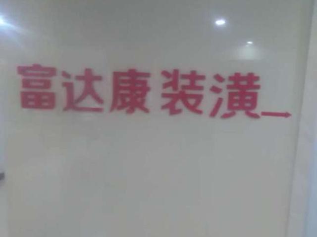 金玉轩SPA会所