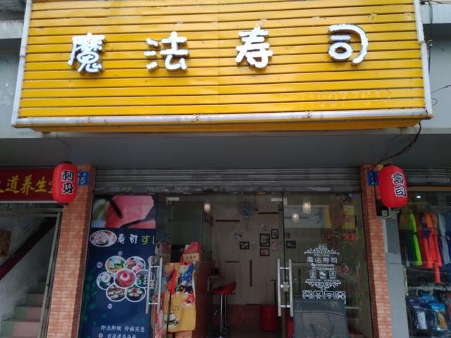魔法寿司(大沙地店)