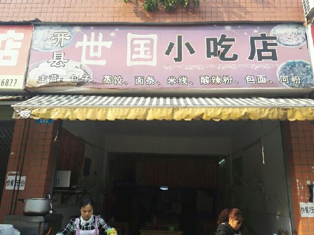 北京浪漫之吻情侣主题酒店