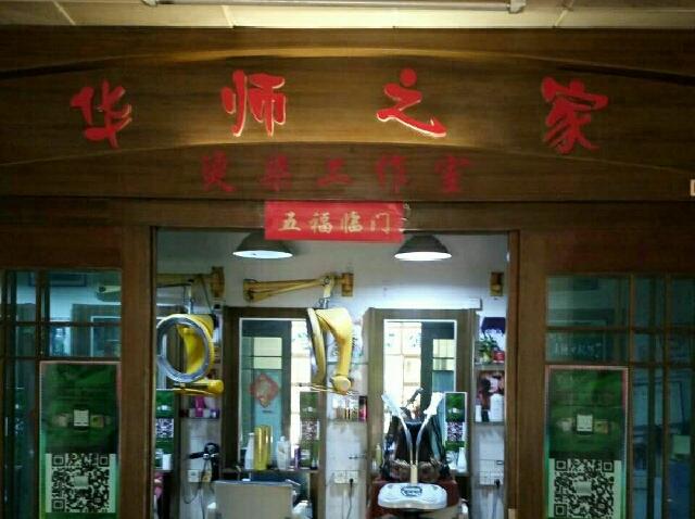 武汉麻塘风湿病研究院