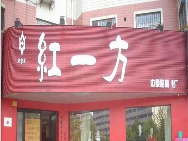 红一方(中原路店)