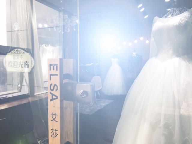 ELSA艾莎婚纱礼服定制馆