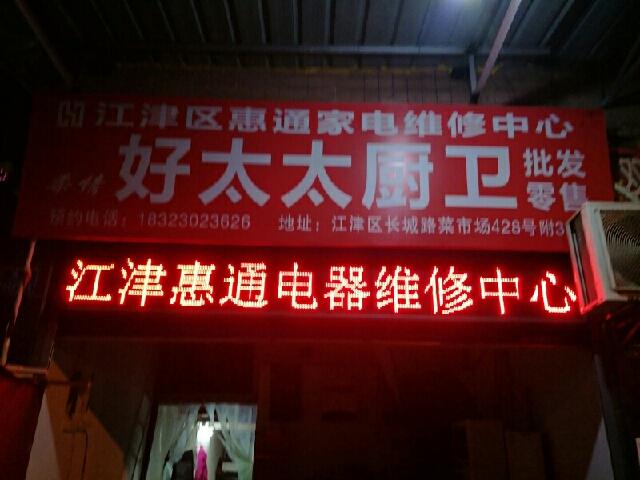 惠通家电维修服务中心