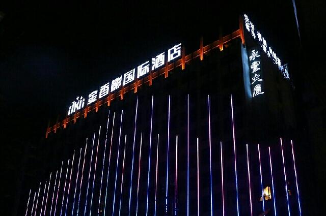 金香影国际酒店