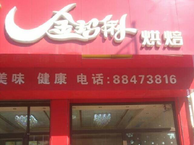 金玛俐西饼屋(月湖小学店)