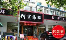 阿宽海鲜(西山街店)