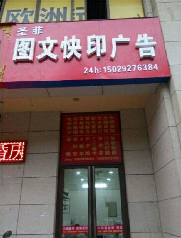 图文快印广告(川沙店)