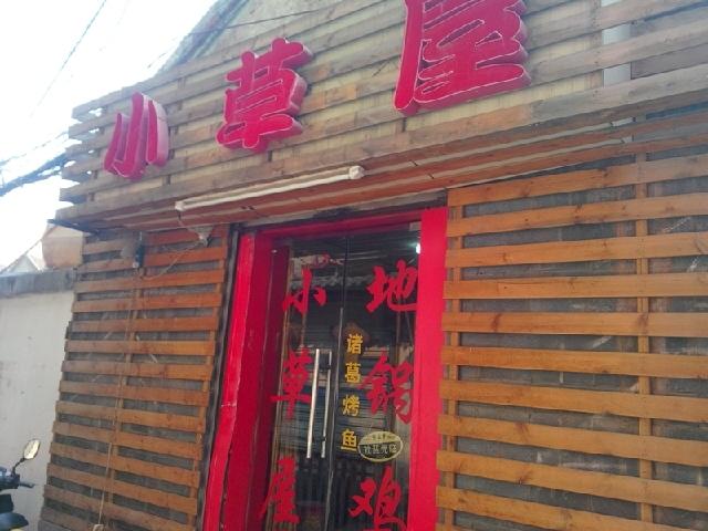 小草屋(太平寺街店)