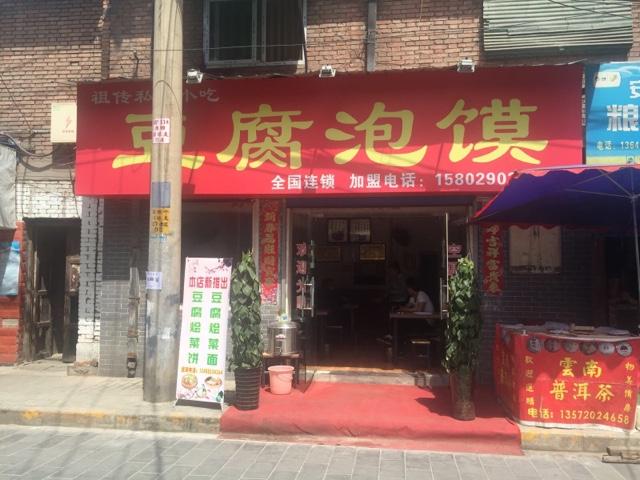 九签九砂锅串串(安居路店)