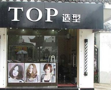 TOP造型(大兴店)