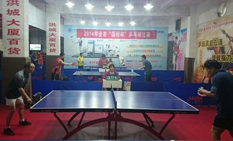 王景玉乒乓球俱乐部