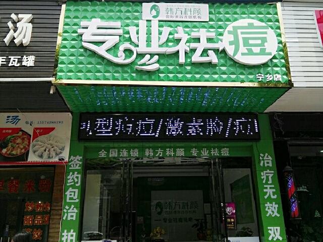 韩方科颜专业祛痘(一环北路店)