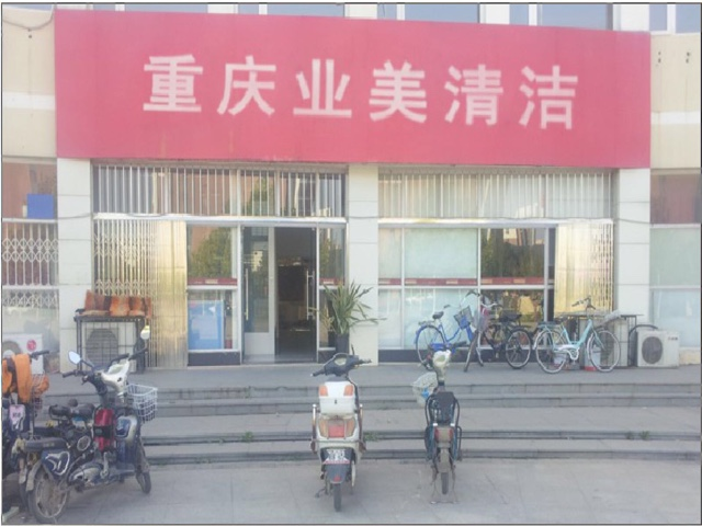 业美清洁服务(江北店)