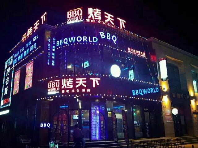 BBQ烤天下(尚峰店)