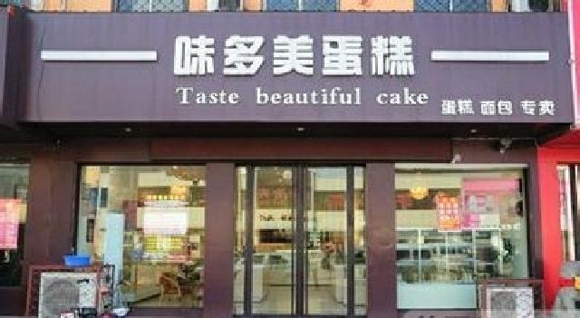 味多美蛋糕(大渡口店)