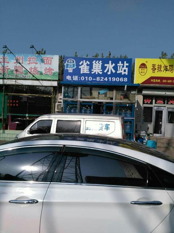 雀巢水站(新龙城店)