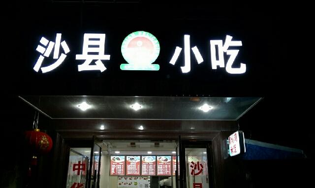 沙县小吃(联盟新区北区店)