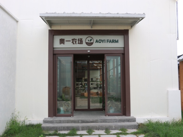 奥一农场(旗舰店)