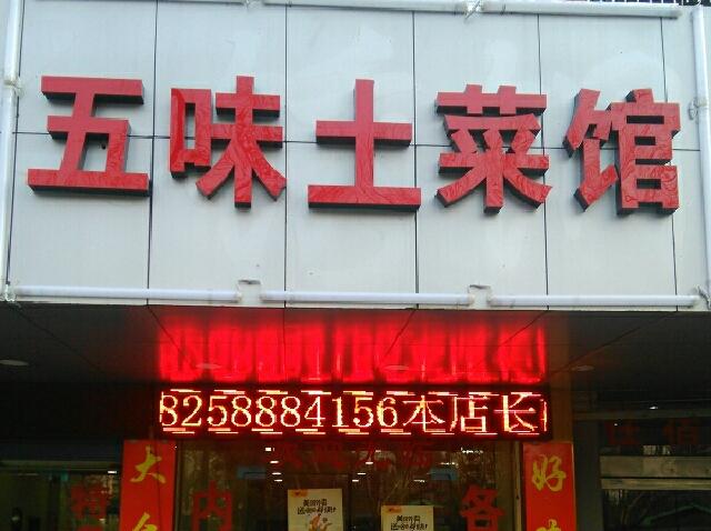 五味土菜馆(景芳路店)